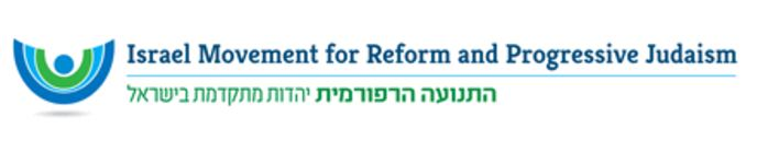 Important update from Rabbi Gilad Kariv, President and CEO of the Israel Movement for Reform and Progressive Judaism