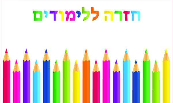Beth Shalom Sunday School starts Sunday 14 February 2021