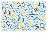 Adult Hebrew Classes, Thursdays at Beth Shalom 6:30pm starting weekly from 5 August